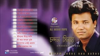 Chandan Sinha - Ghum Jodi Na Ashe