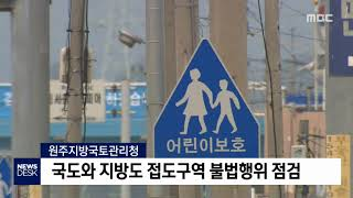 원주국토청, 접도구역 불법행위 점검