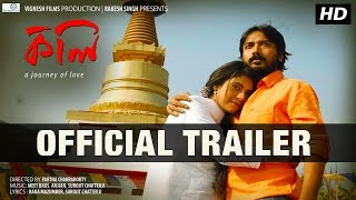 KOLI (2014) |  Official Movie Trailer | Bengali Movie | Hirak | Ruplekha | Rajesh Sharma | Full HD