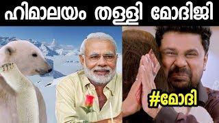 ഐസ് വെള്ളത്തിലെ മോദിയെ ട്രോളി ട്രോളന്മാർ | Modi Himayalam troll video