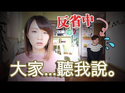 RYU再次弄丟東西了!在日本能找回遺失物?怎麽用日文溝通?【RyuuuTV學日文2018】#007