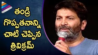 Trivikram Emotional Speech about Father | Trivikram Srinivas Best Speech | Happy #FathersDay 2017
