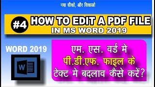 कैसे MS Word मे PDF फ़ाइल  के टेक्स्ट को Edit करें? ? || How to Edit a PDF File Using Word 2019
