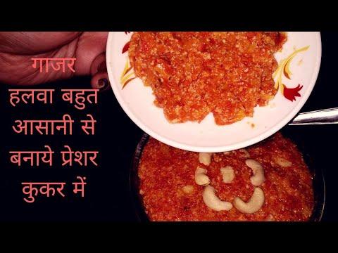 #gajar, #gajarhalwa, #quick recipe गाजर का हलवा कुकर में वो भी बिना घिसे हुए | Gajar ka halwa recipe