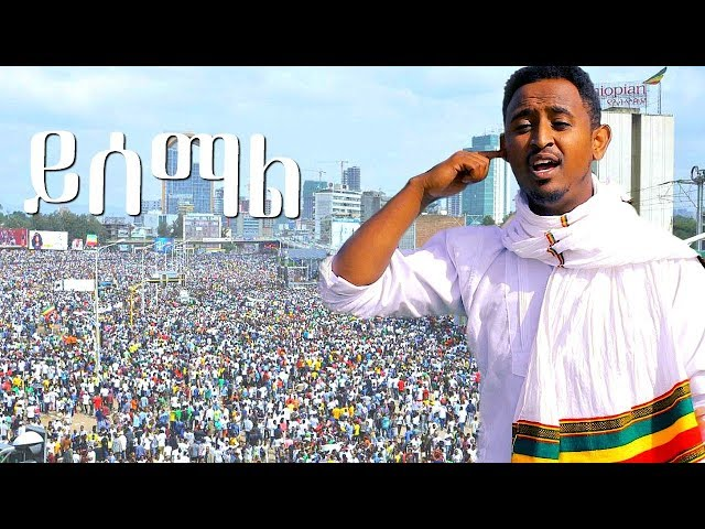 Mesay Tefera - Yisemal | New Ethiopian Music Dedicated to Dr Abiy Ahmed