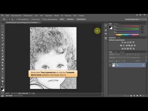 Урок Adobe Photoshop CS6. Имитация карандашного рисунка