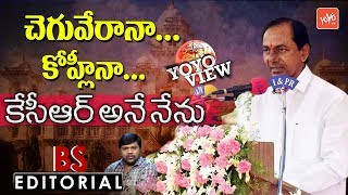 Can KCR Become the Prime Minister of India? | BS Editorial | YOYO VIEW