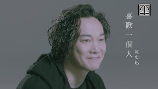 Download 陳奕迅 Eason Chan《喜歡一個人》To Like Someone [Official MV] 3Gp Mp4