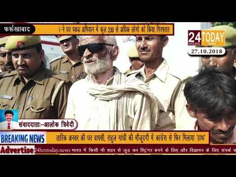 24hrstoday Breaking News:-धर पकड अभियान में कुल 230 से अधिक लोग गिरफ़्तारReport by Alok Trivedi