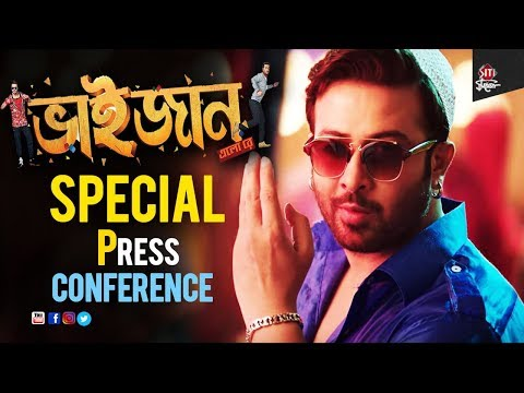 Bhaijaan Elo re | Special Press Conference | Shakib Khan | Payel | Srabanti  | Bengali Movie 2018