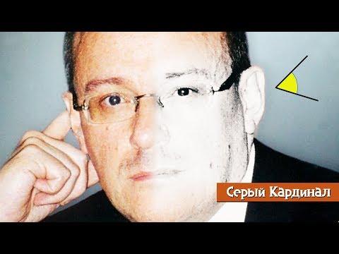 «Серый Кардинал» | Путинизм как он есть #2