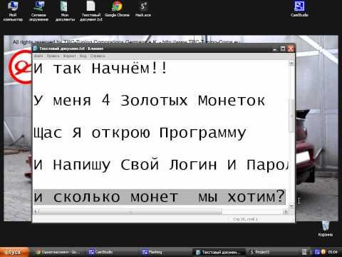 Золотые Монеты Для Уличных Гонок.avi. взлом приложения Качок Вконтакте на д