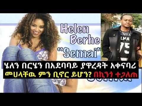 Ethiopia: ሄለን በርሄን በአደባባይ ያዋረዳት አቀናባሪ መሀላቸዉ ምን ቢኖር ይሆን በኪንጎ ተጋለጠ