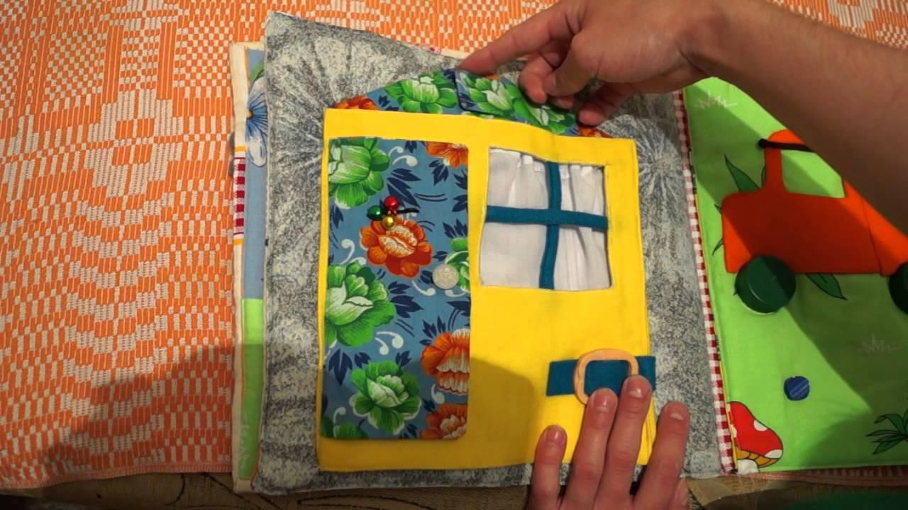 Детская развивающая книга своими руками фото