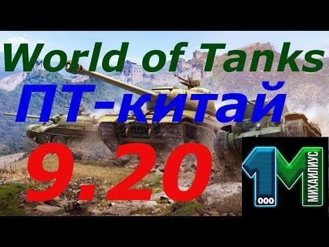 Стрим-9.20 ПТ-Китай!World of Tanks без мата!михаилиус1000!