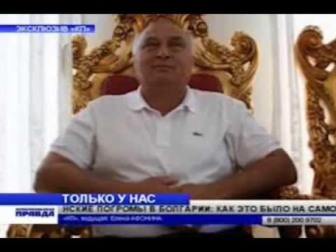 Почему православную Болгарию охватили цыганские погромы
