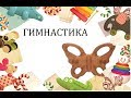 Гимнастика ТЕРЕМОК Ритмика 3 4 лет mp3