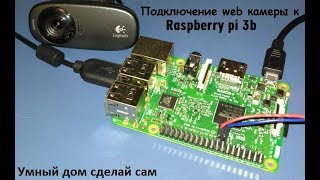 Подключение web камеры к raspberry pi 3 majordomo умный дом.