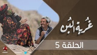 غربة البن | الحلقة 5 | محمد قحطان - صلاح الوافي - عمار العزكي - سالي حماده - شروق | يمن شباب