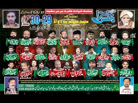 Live Majlis 29 Muharram 2018 I Markazi Imam Bargah  Maqeem Shah Wala Shia Miani Multan