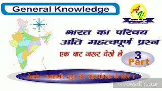 Railway Exam | General knowledge | G.K. | भारत का परिचय | Most Important Topic | part-3