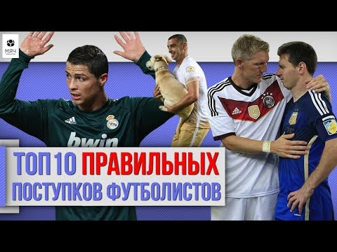 ТОП 10 Правильных поступков футболистов