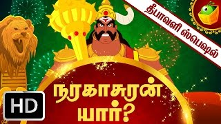 Diwali Special Mythological Stories Tamil Stories for Kids and Childrens