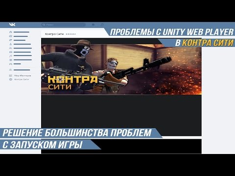 Скачать unity3d web player для контра сити