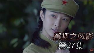 《黑狐之风影》HD 第27集(吴承轩,王梓桐,康杰,张若昀、李卓霖等主演)