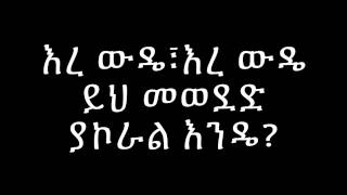 mikiyas negussie yakoral ende - Lyrics
