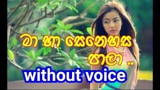 Ma Ha Senehasa Pala Karaoke (without voice)