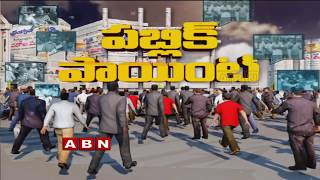 ABN Discussion On TDP's No Confidence Motion Against NDA | Public Point