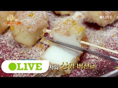 What Shall We Eat Today? ′대만식 우유튀김′ 정말 맛있다!! 170907 EP.233