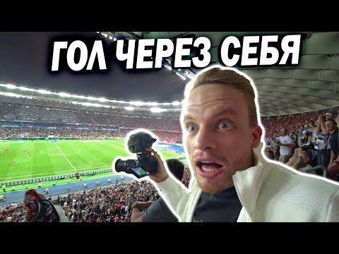 РЕАКЦИЯ НА ГОЛ БЕЙЛА. Финал ЛЧ 2018