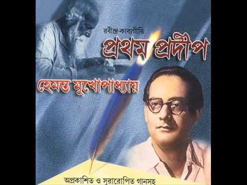 Aami Path Bhola Ek Pathik Eshechhi -Hemanta Mukherjee -Rabindra...