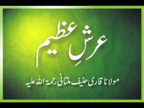 Maulana Qari Haneef Multani - Arsh e Azeem 1 of 4