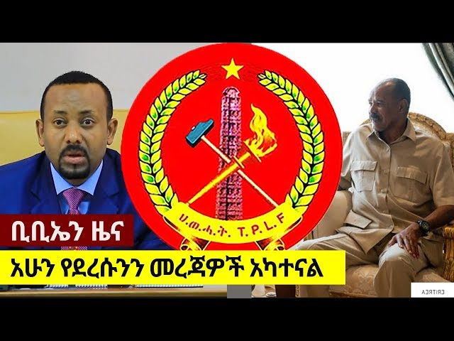 BBN Daily Ethiopian News July 4, 2018
