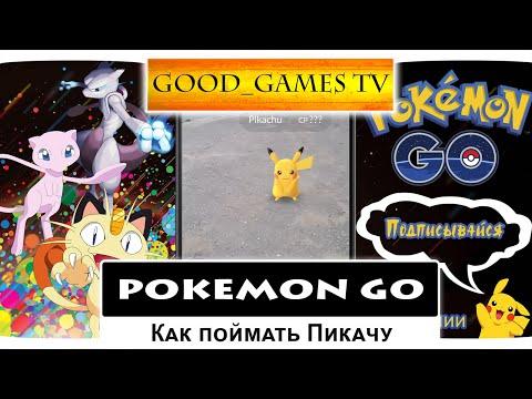 Pokémon Go: Как поймать Пикачу / How to get Pikachu as a starter pokemon