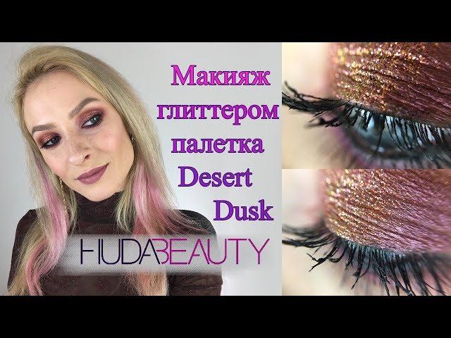 Макияж глиттером Cosmo палеткой Desert Dusk Huda Beauty. Как и на что наносить глиттер