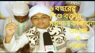 Waz Mahfil Bangla সারা বিশ্বে আলোরন সৃষ্টি কারী শিশু বক্তা Mahedi Hasan