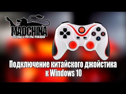 Подключение джойстика к Windows 10