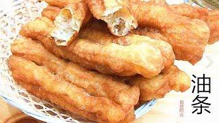 『Eng Sub』完美油条配方来啦 不要揉面 最少添加 保证松软 古早味道Perfect Fried Dough Fritters Recipe【田园时光美食2018 015】