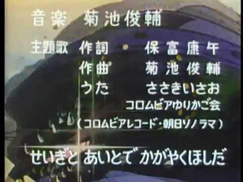 Atlas Ufo Robot - Goldrake [Sigla iniziale] giapponese