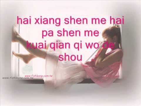 Mei You Ru Guo by Fish Leong (pinyin lyrics)