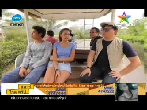 ชาม  Star Road Trip 1-3