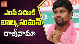 Balka Suman Resigns to His MP Post | Konda Vishweshwar Reddy | Malla Reddy | TRS MPs