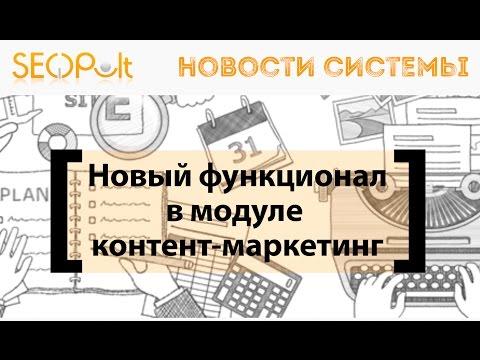 Модуль контент-маркетинга. Эволюция в SeoPult
