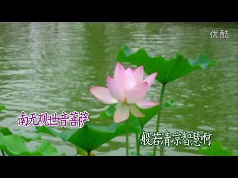 观世音菩萨 - 印良法师 Guanshiyin Bodhisattva - Ven. Yin Liang (mandarin Song) video