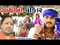 Jignesh Kaviraj New Song | Gayono Pokar - Gau Mata Song | Latest Gujarati Song 2017 | FULL HD VIDEO