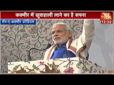 PM Modi Announces Rs 80,000 Crore Package For Jammu & Kashmir In Srinagar